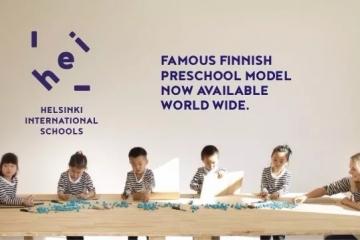 资讯芬兰模式幼儿园落户中国,期望与英国早教机构合作向全球推广图片