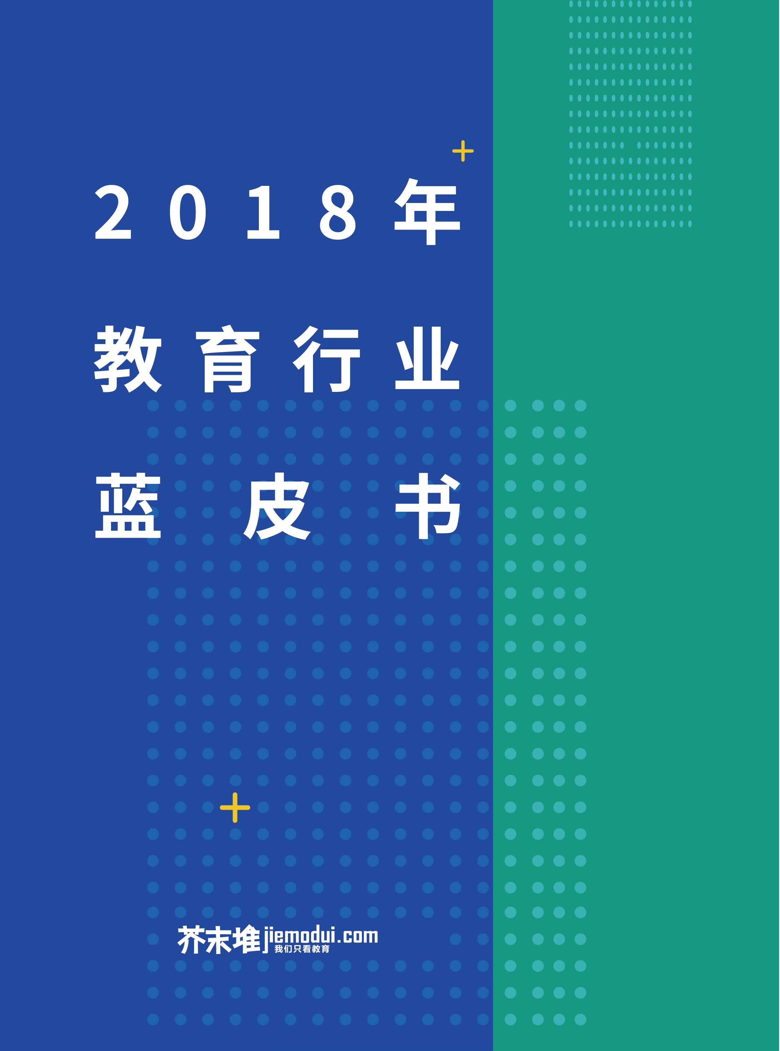 2018教育行业蓝皮书:大数看教育