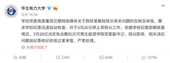 2019 戴姓微信头像
