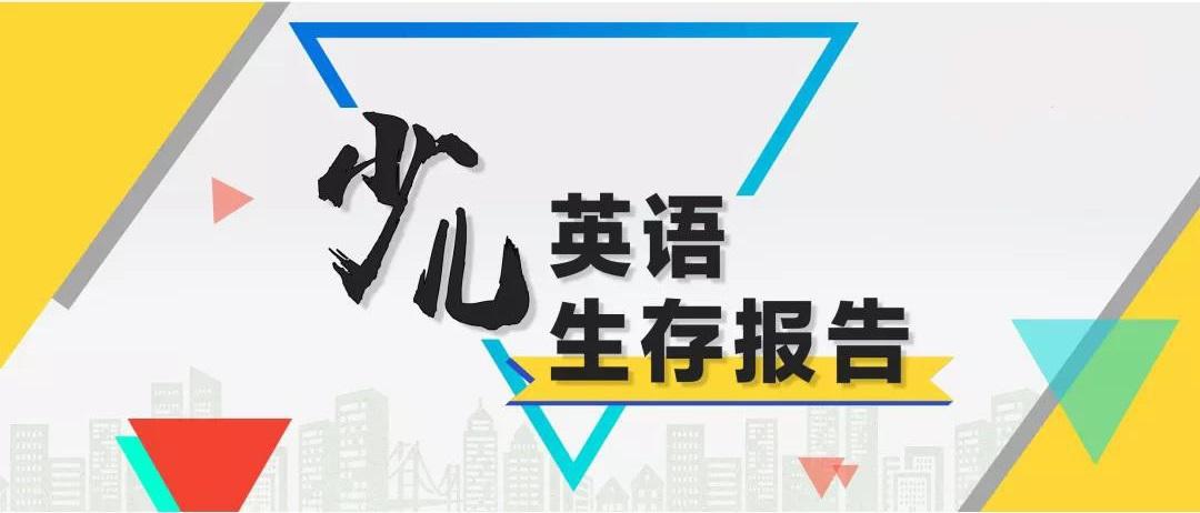 http://www.jiaokaotong.cn/shaoeryingyu/313815.html