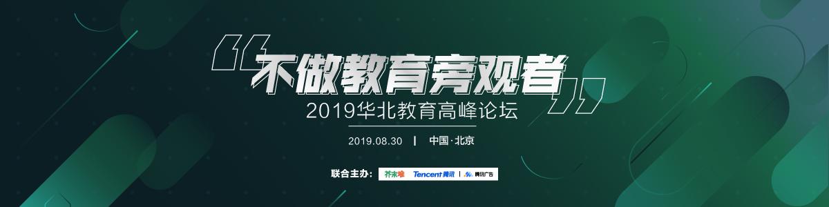 2019华北教育论坛