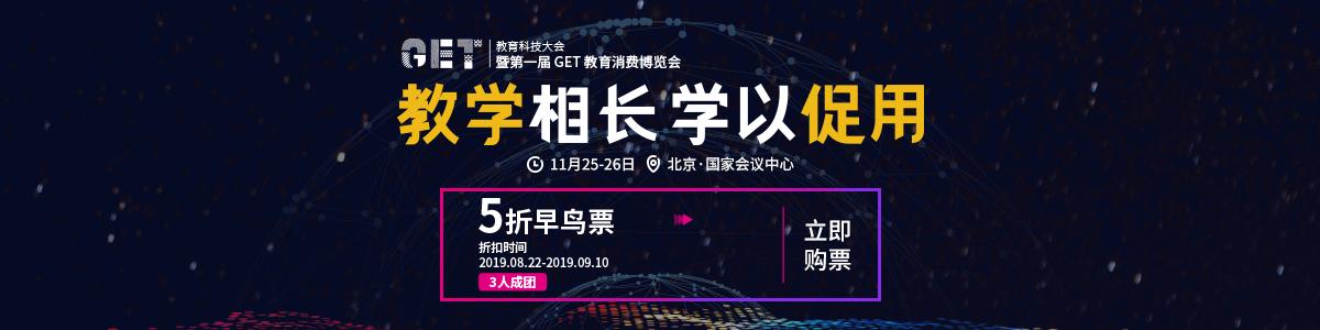 2019第五届GET教育科技大会暨第一届教育消费博览会