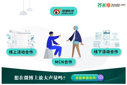 微博MCN推广