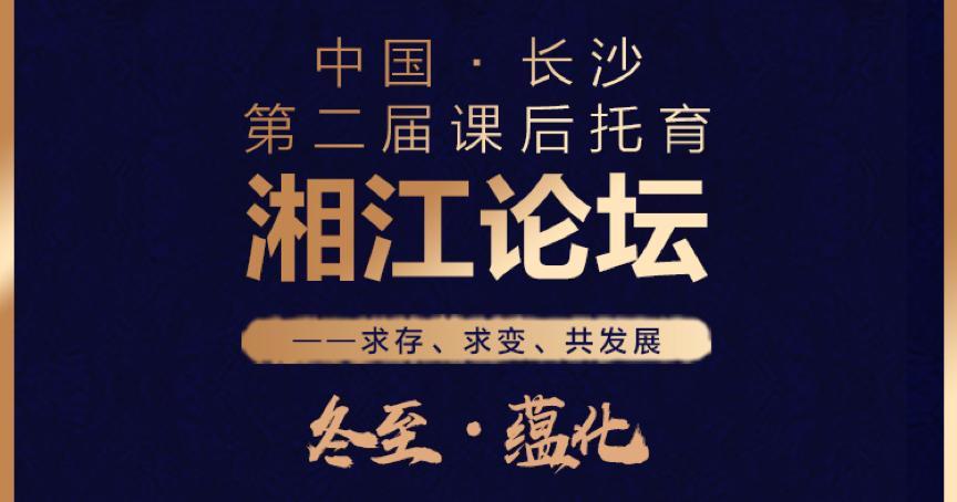 湘江论坛 湘江论坛