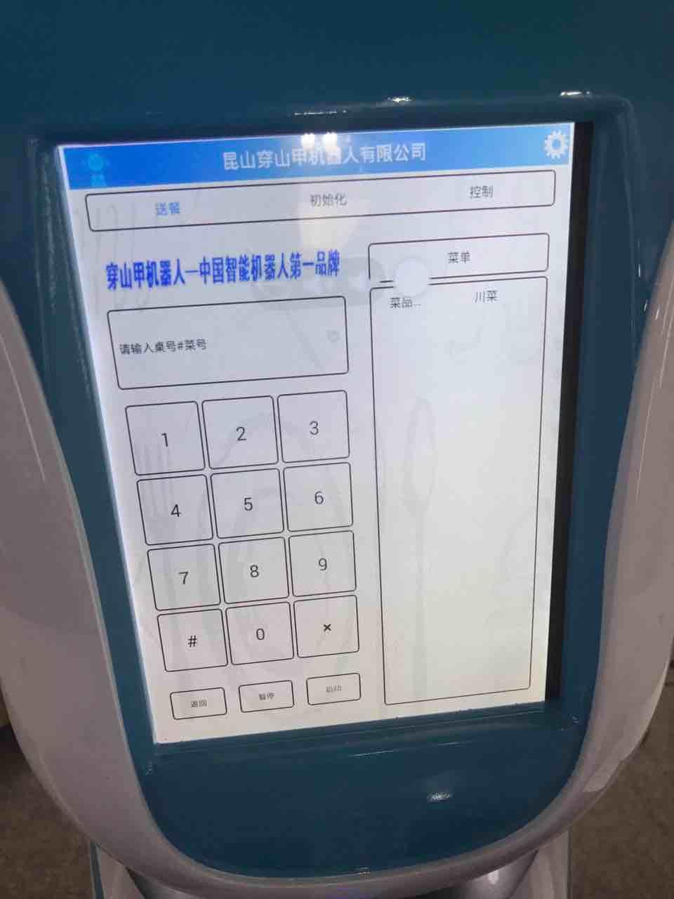 芥末堆 CES,教育科技 直播图片