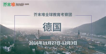 芥末堆全球教育考察团德国