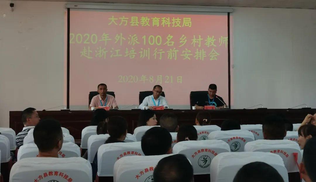 贵州大方县长辞任省人大代表,曾拖欠教师工资补贴4.79亿