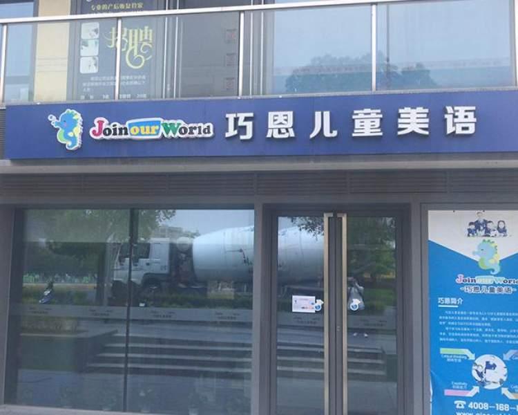 """上海""""巧恩儿童美语""""合同诈骗案宣判,负责人获刑6年"""