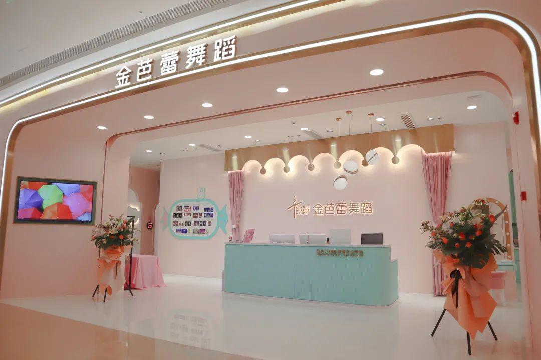 博实乐宣布收购金芭蕾舞蹈18%股权,进一步拓展素质教育布局