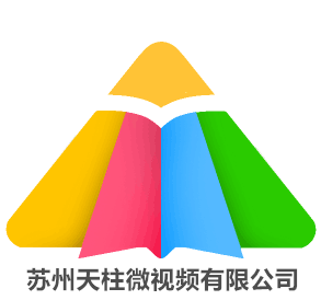 苏州天柱微视频有限公司