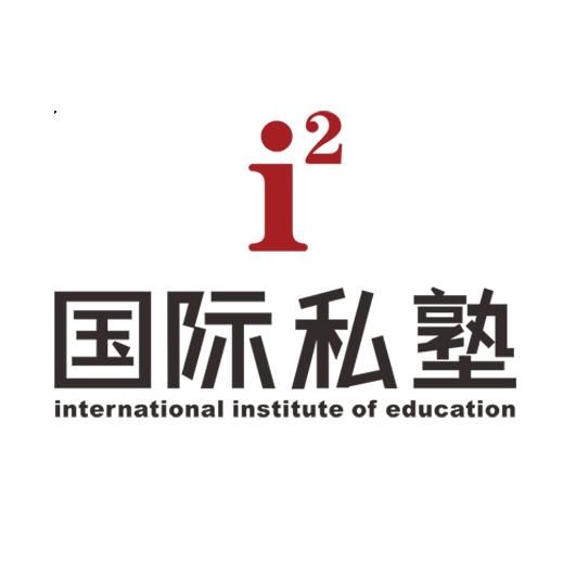 i2国际私塾