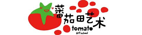 番茄田艺术