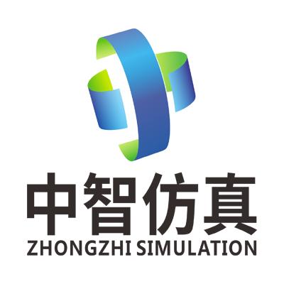 深圳市中智仿真科技有限公司