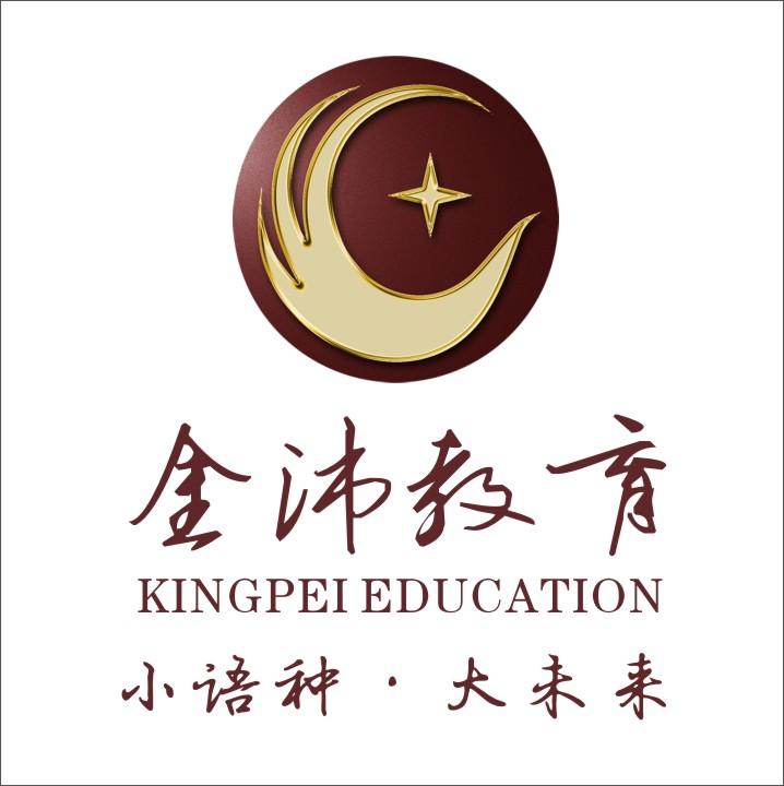 广西金沛教育发展有限公司