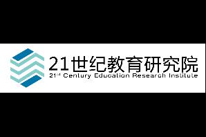 21世纪教育研究院