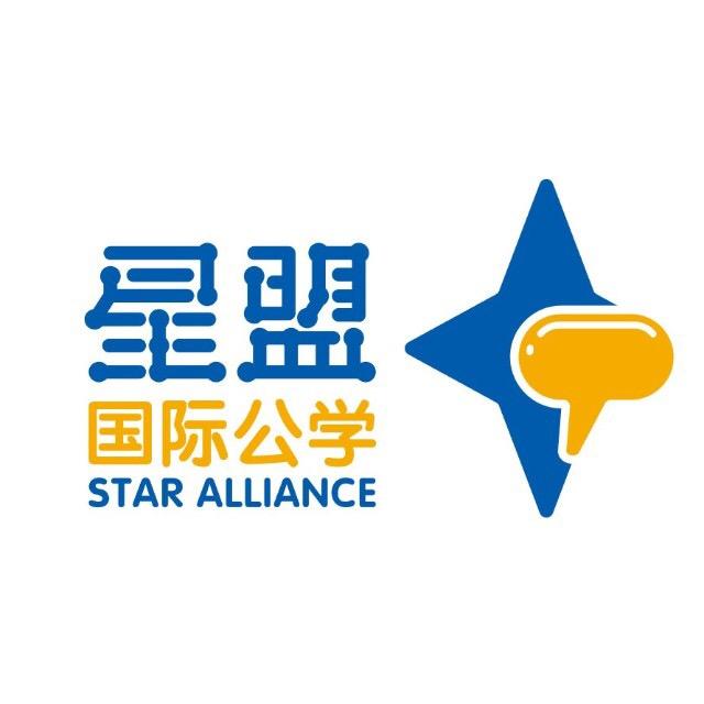 星盟国际公学