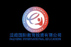 法政国际教育