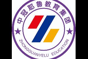 中冠耶鲁教育集团