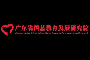 广东省国基教育发展研究院