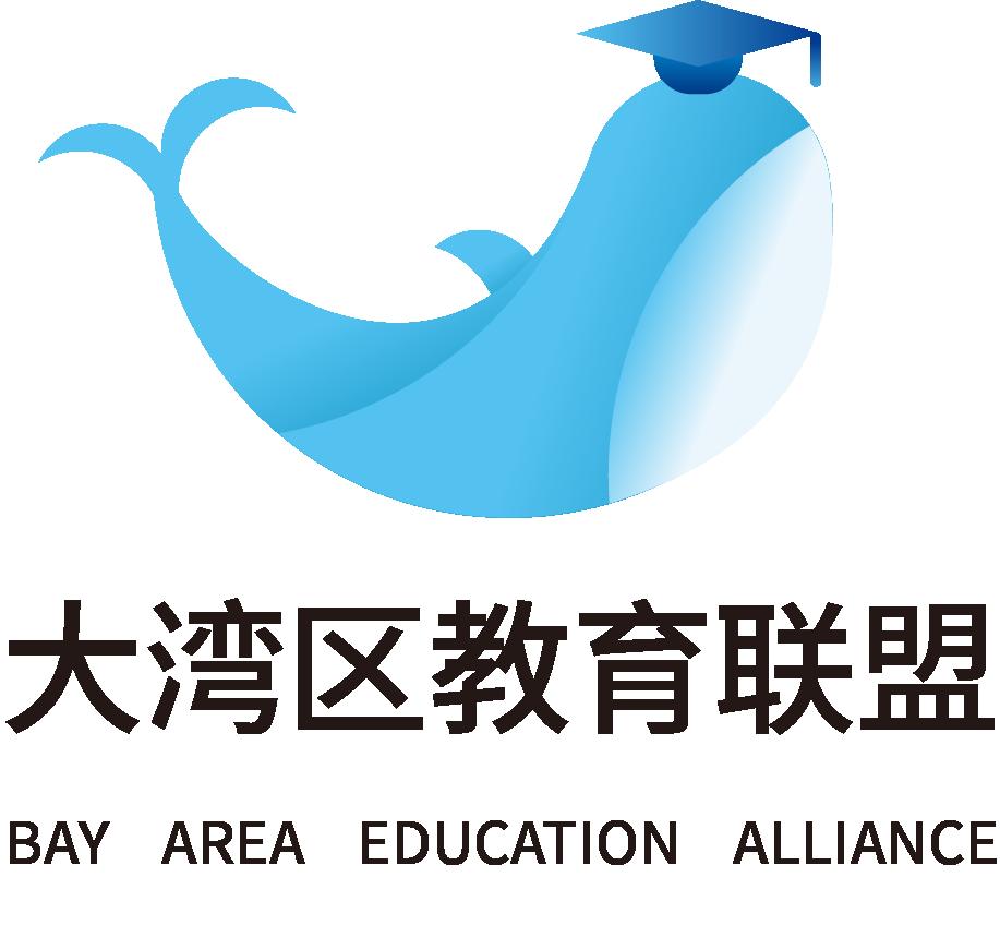 大湾区教育联盟