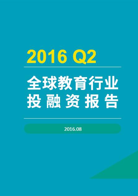 2016Q2中国教育产业融资额3.6亿美元,战略投资频出手
