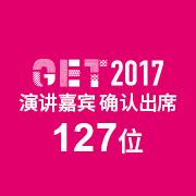 GET2017教育科技大会嘉宾:全球12个国家相约GET