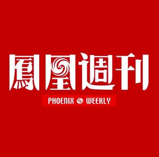 凤凰周刊智库头像