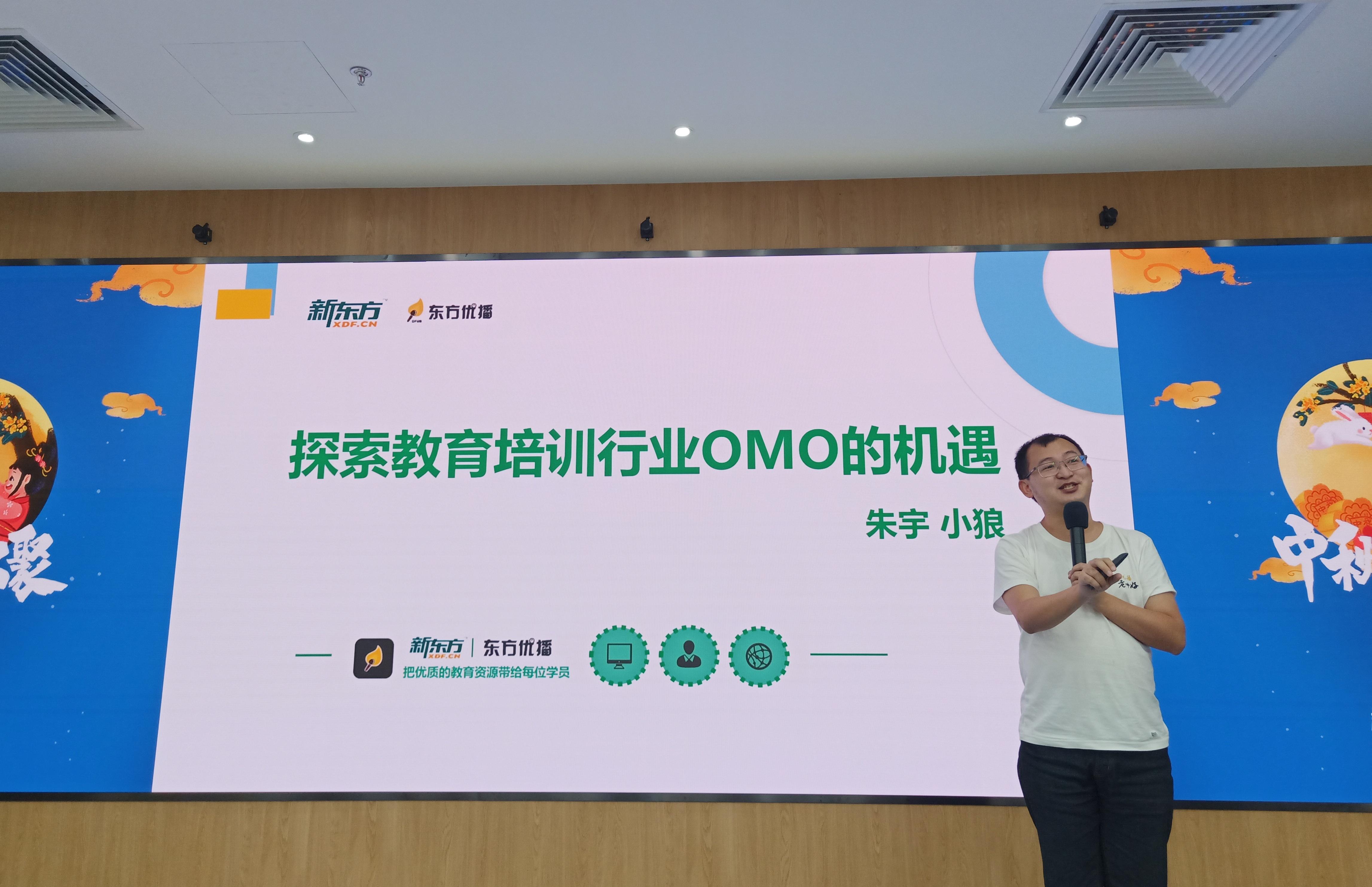 朱宇:OMO是教培行业发展的必然方向