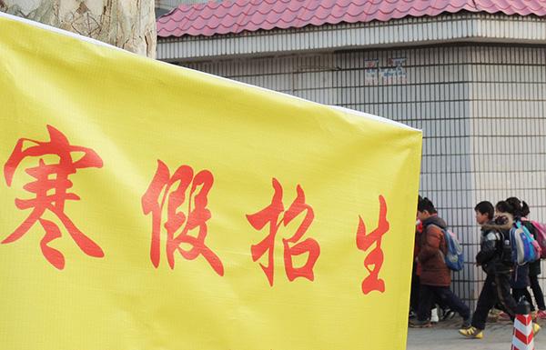 """人民日报刊文:假期补习真正降温,需浇灭""""影子教育""""的虚火"""