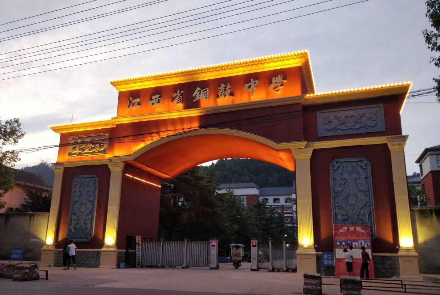 江西铜鼓县委书记:高中教育免学费,已交的全部退还