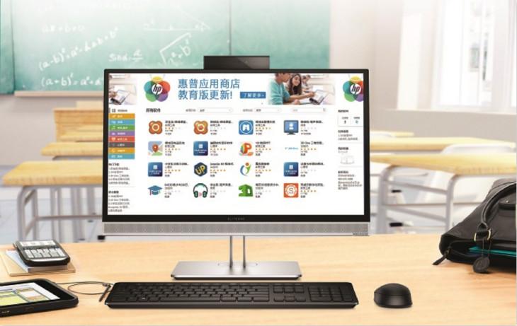 惠普应用商店2.0(教育版)