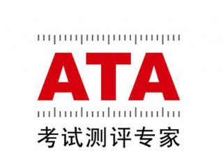 "【ATA】""Connecting The World""活动跟踪报道之四"